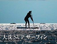 大洗SUPサーフィン