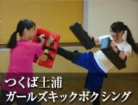 つくば土浦ガールズキックボクシング