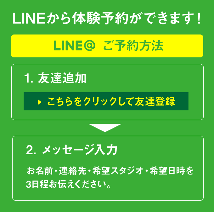 LINE・お電話(24時間留守電)・メールのいづれかにて、お名前・連絡先・希望店舗・希望日時を3日程お伝えください。