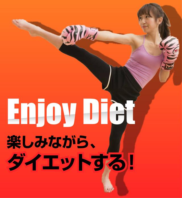 Enjoy Diet 楽しみながら、ダイエットする!
