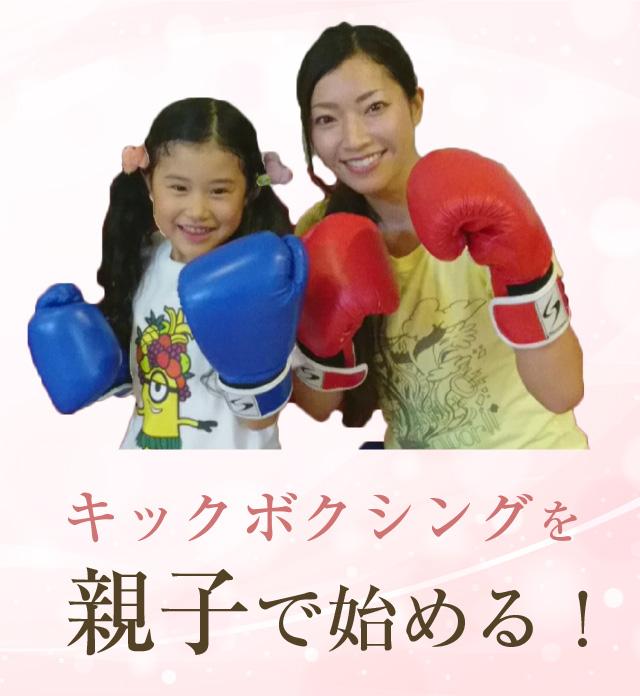 キックボクシングを親子で始める!!