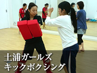 土浦ガールズキックボクシング